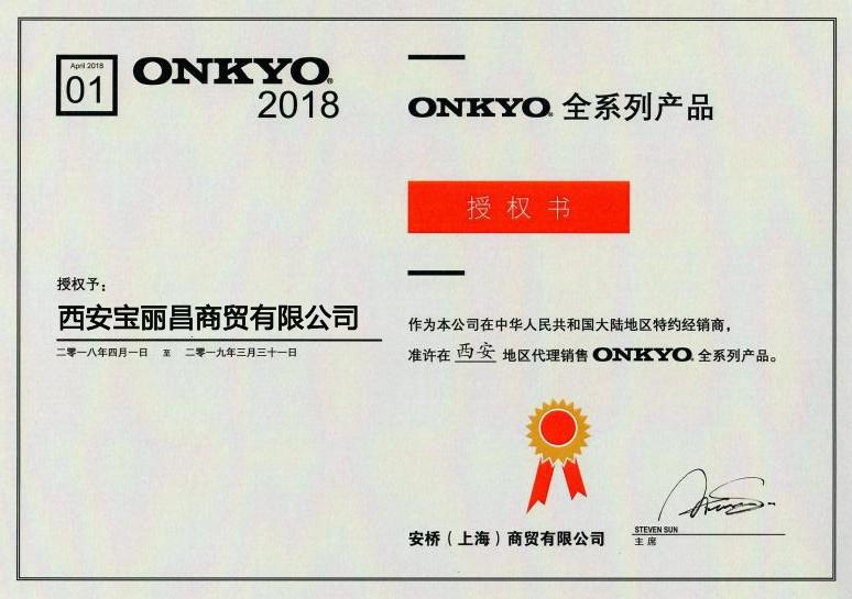 onkyo全系列产品授权证书