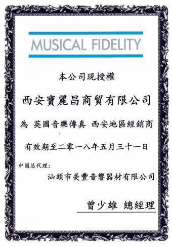 宝丽昌英国音乐传真授权证书