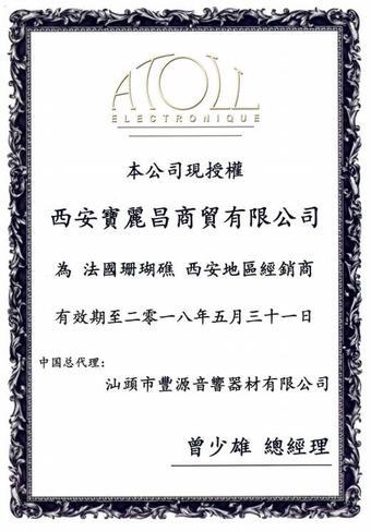 宝丽昌法国珊瑚礁授权证书