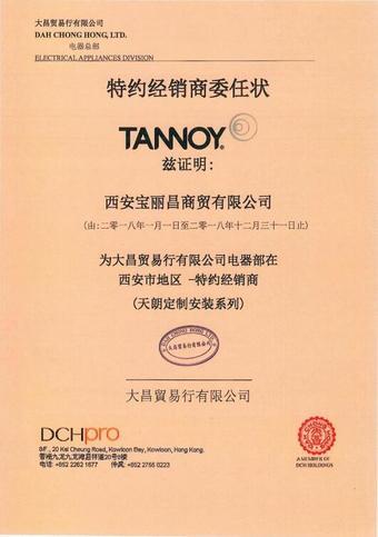 宝丽昌天朗系列产品授权证书