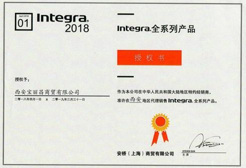 宝丽昌integra全系列产品授权证书