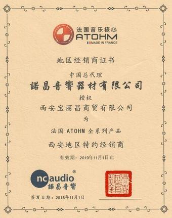 诺昌音乐授权证书