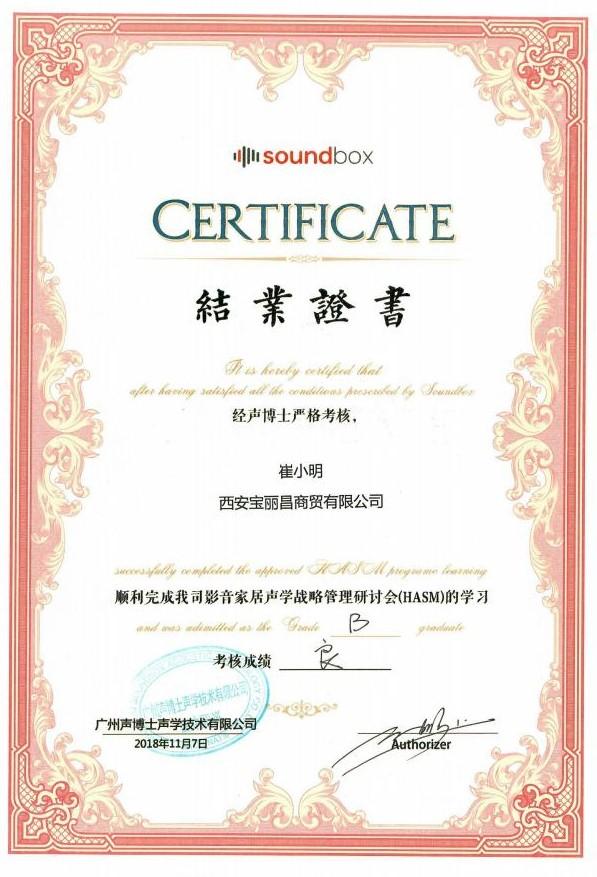 soundbox崔小明博士结业证书