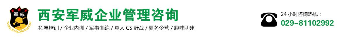 西安军威拓展培训公司_Logo