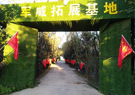 西安拓展訓練基地