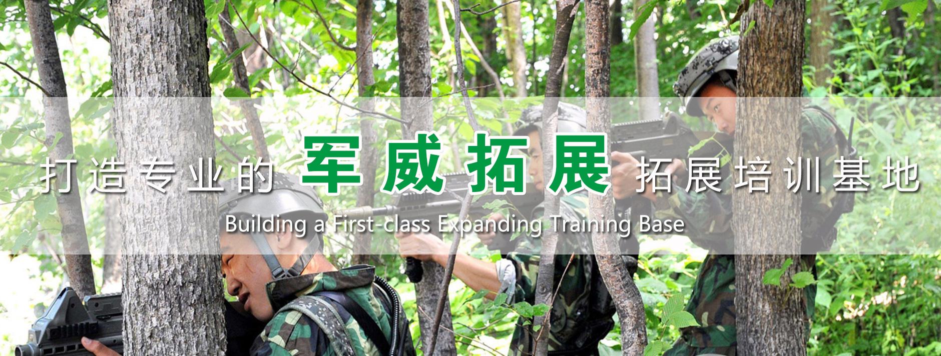 西安拓展培訓