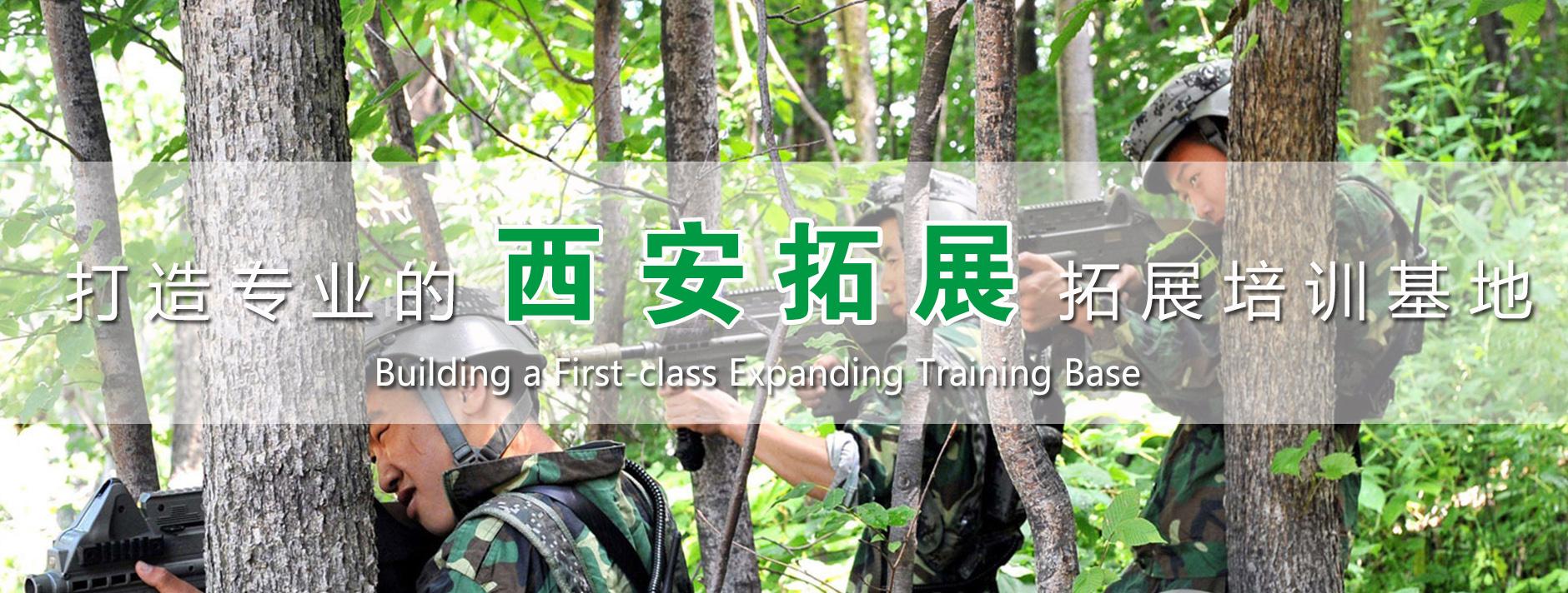 西安拓展培训