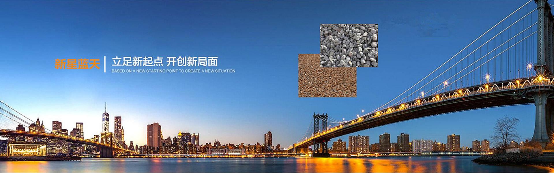 西安再生環保材料