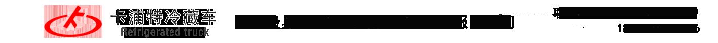西安卡浦特汽车销售服务有限公司