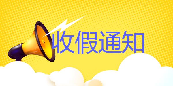 西安兴达消防设备有限公司2019年国庆节后上班通知