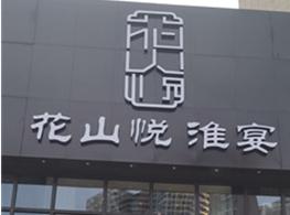 花山悦淮宴