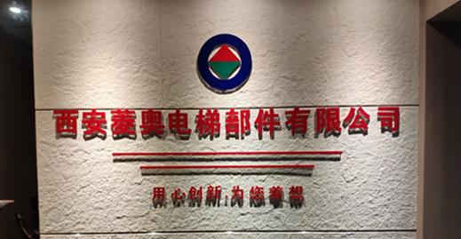 找电梯配件销售厂家陕西菱奥电梯配件齐全,专注从事陕西电梯销售、安装、维修.