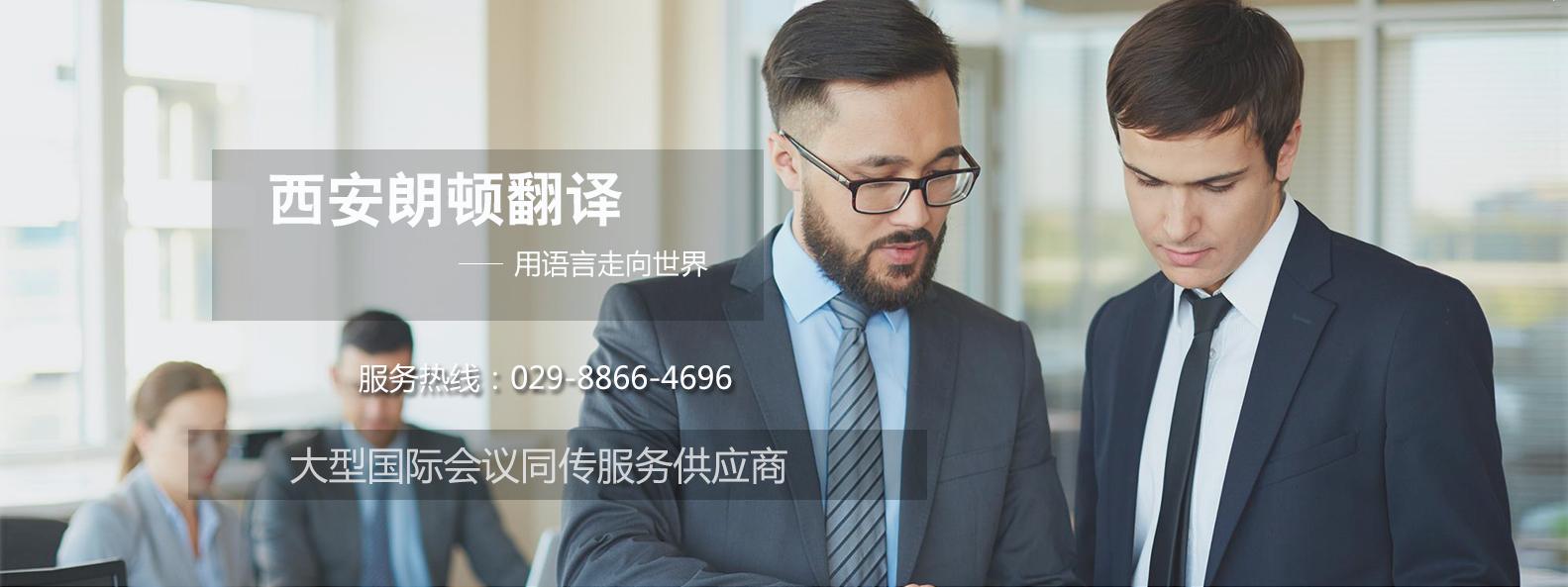 西安专业翻译公司在专利翻译的时候需要注意的事项
