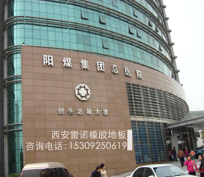 阳煤集团总医院