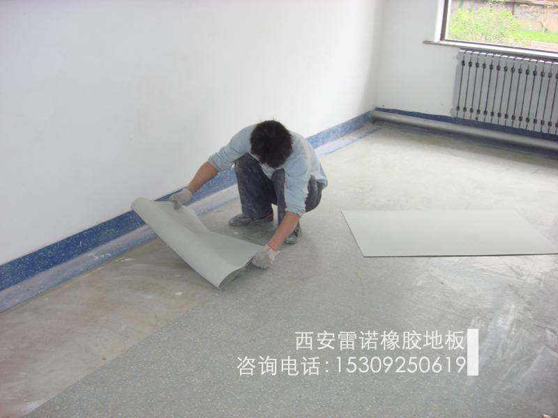 西安雷诺橡膠地板