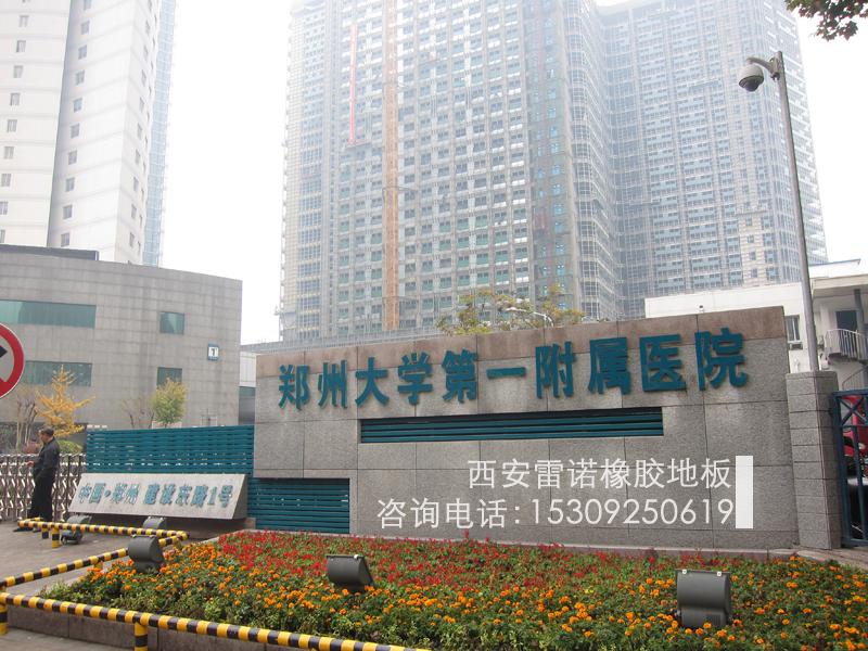 郑州医科大学