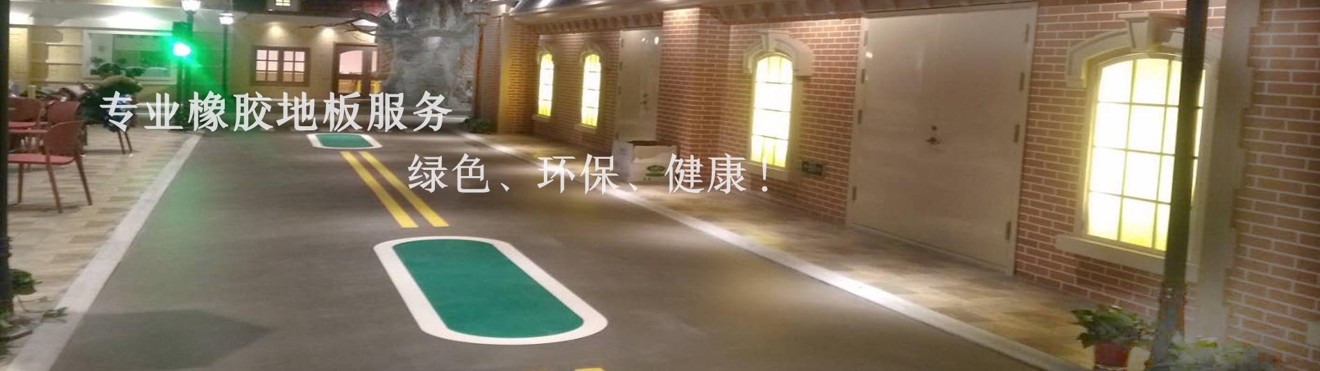 橡胶地板生产商