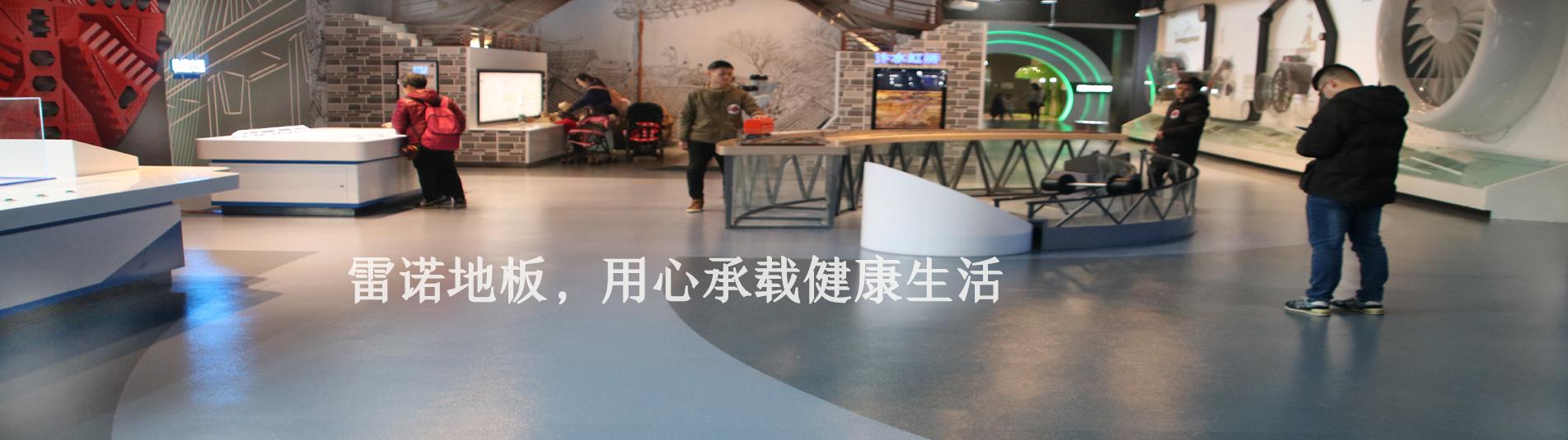 橡膠地板品牌