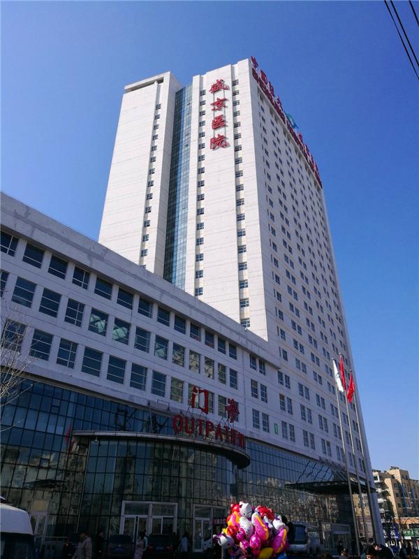 沈陽盛京醫院