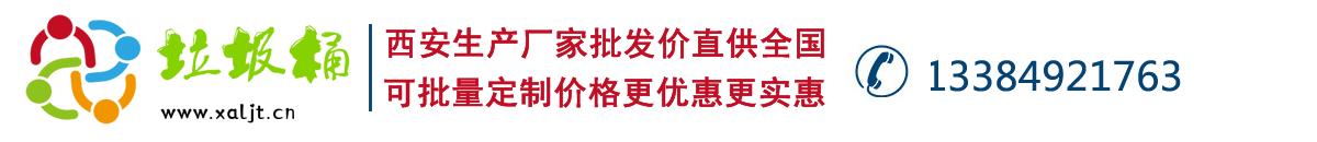西安垃圾桶厂,www.xaljt.cn