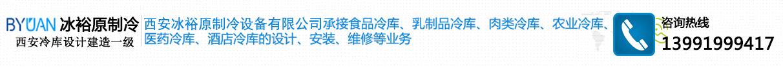 西安冰裕原制冷设备公司