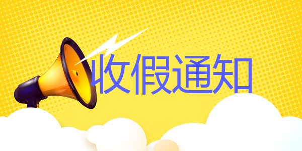 西安冰裕原制冷工程公司2019年国庆节后上班通知