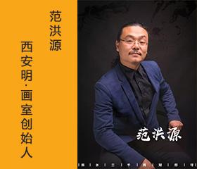 西安明画室创始人-范洪源