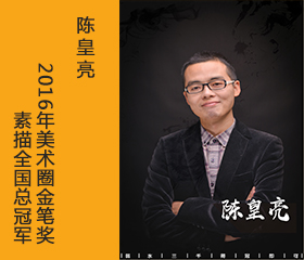 西安明画室素描指导老师-陈皇亮