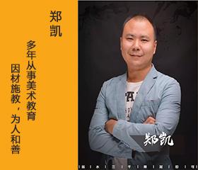 美术教育老师-郑凯