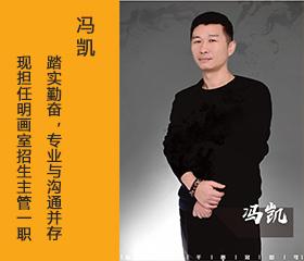 西安明画室招生主管-冯凯