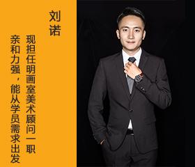 西安明画室美术顾问-刘诺