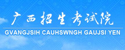 广西2020年普通高校招生艺术类专业全区统一考试安排