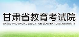 甘肃省普通高等学校招生美术专业统一考试安排