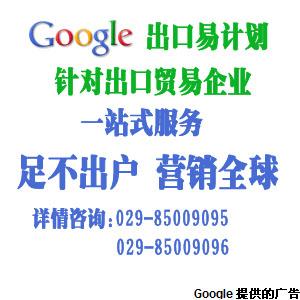 西安谷歌推廣怎么樣
