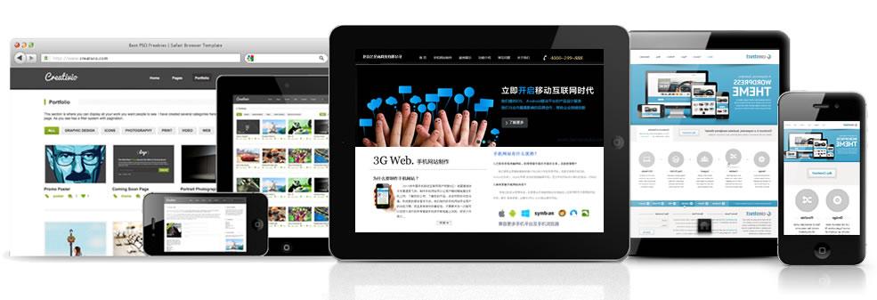 手机网站建设推广对中小企业网络营销多条途径