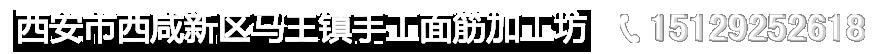 西安市西咸新区马王镇手工面筋加工坊