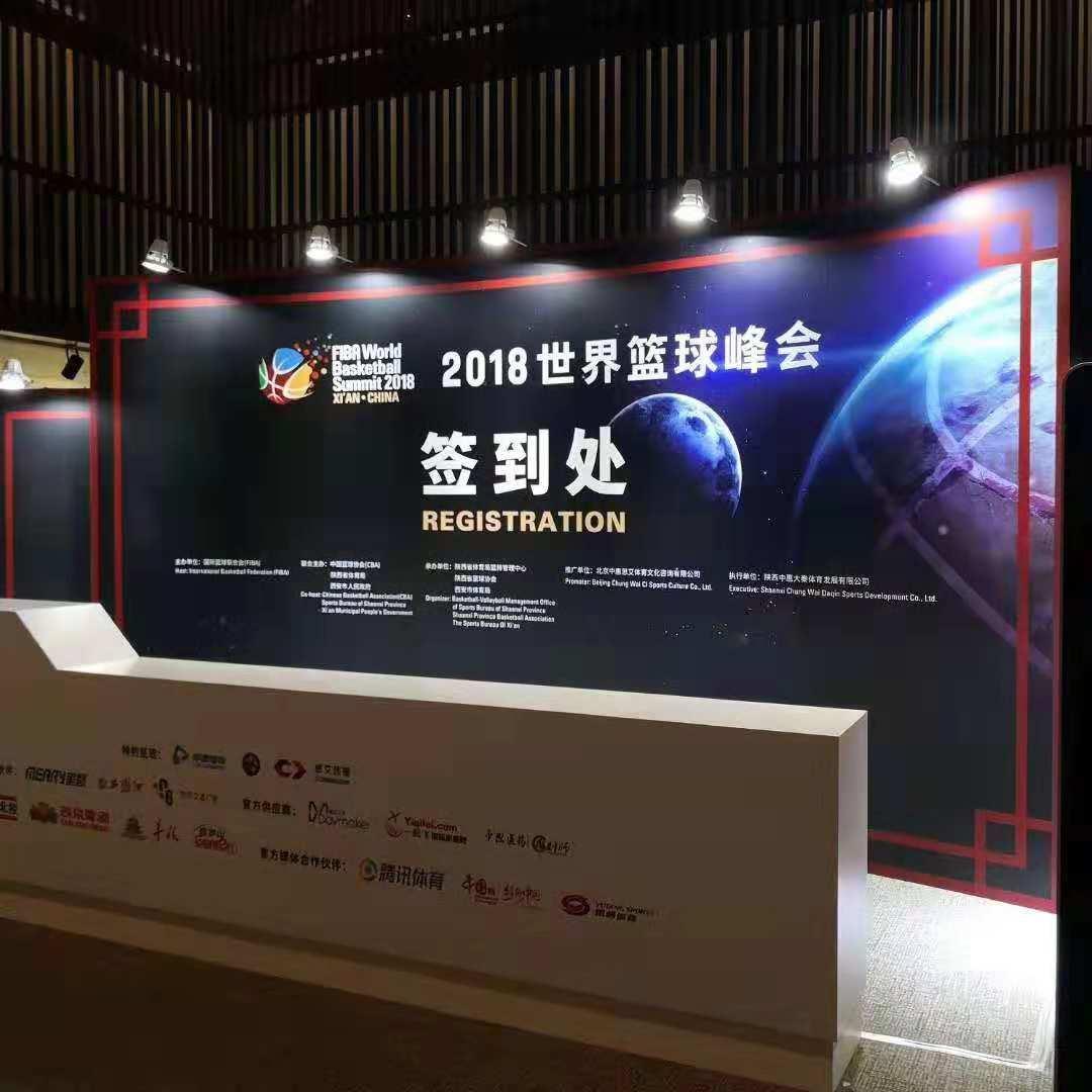 展台搭建-2018世界篮球峰会