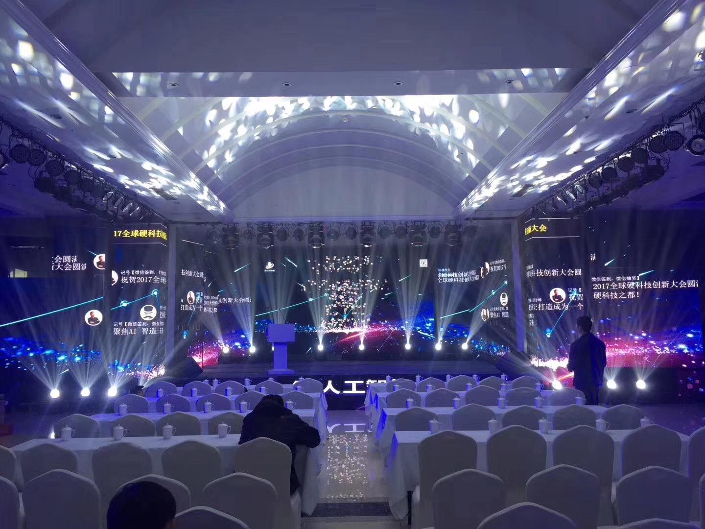 西安会议快速布展-全球硬科技大会