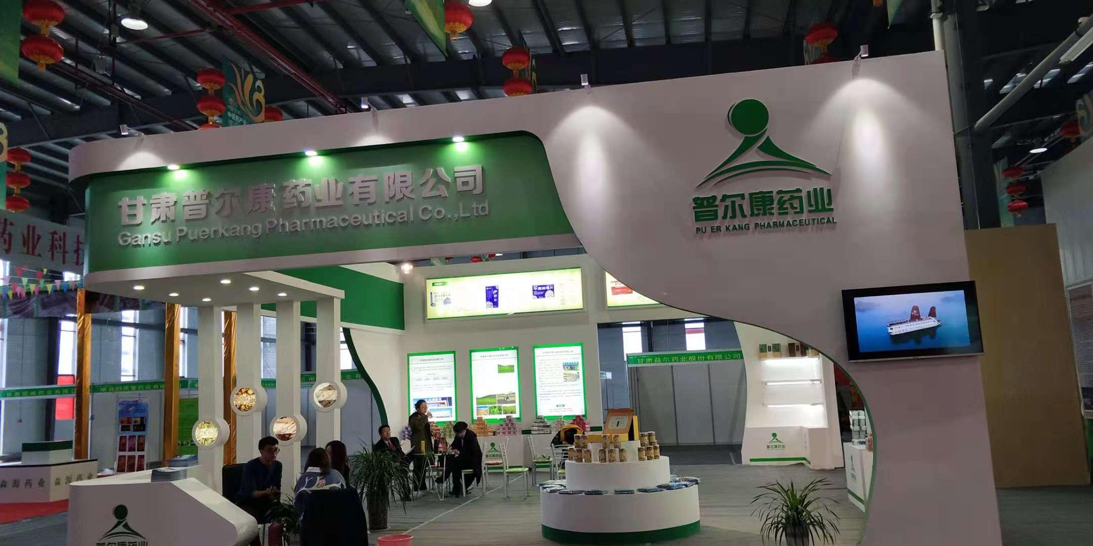 兰州展览展示工厂-甘肃陇西药博会普尔康药业展台