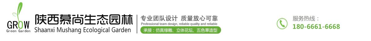 陕西慕尚生态园林科技有限公司