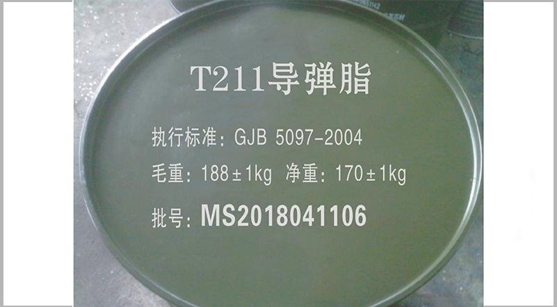 T211导弹脂