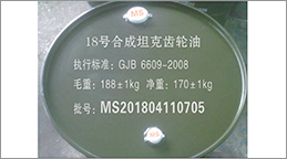 18号合成坦克齿轮油