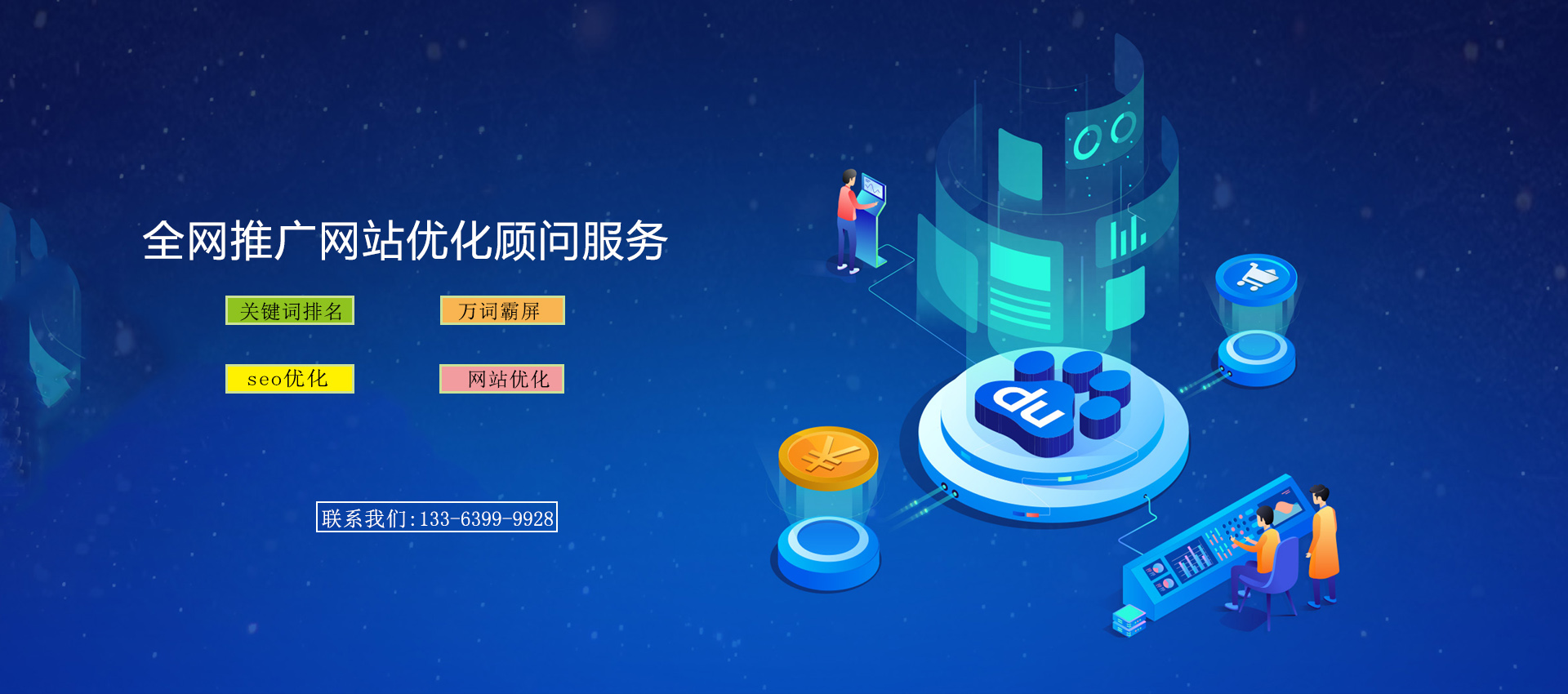西安网站优化公司