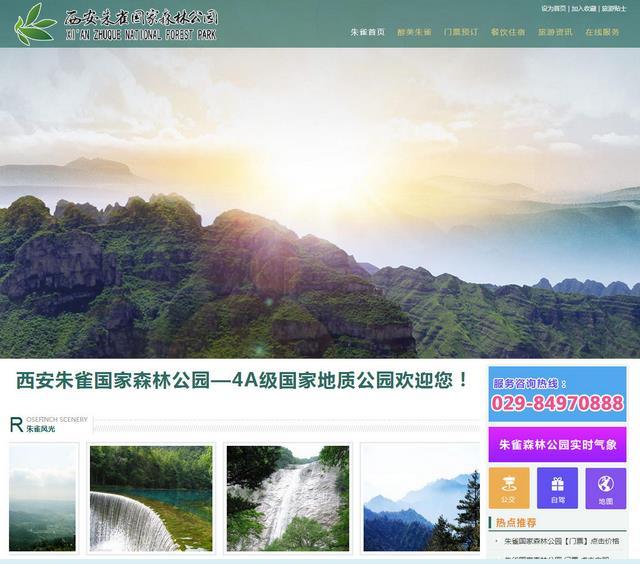西安朱雀国家森林公园