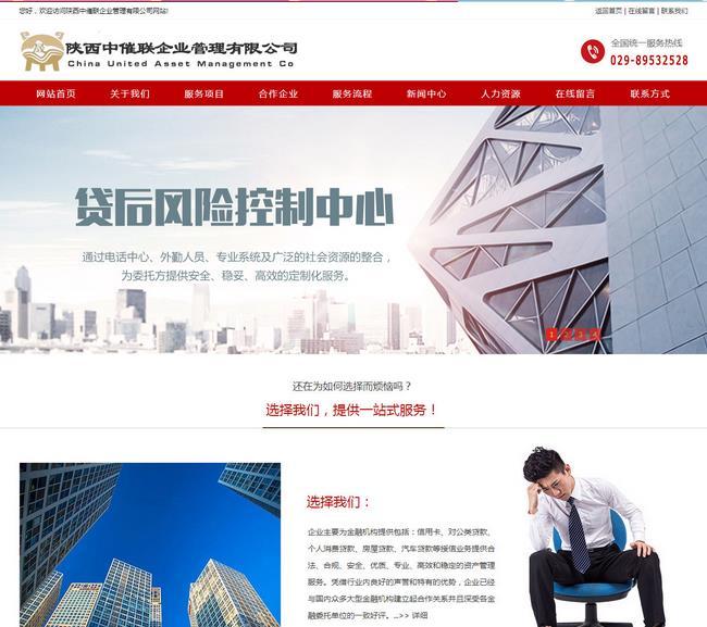 陕西中催联企业管理有限公司