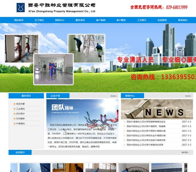 西安中胜物业管理有限公司