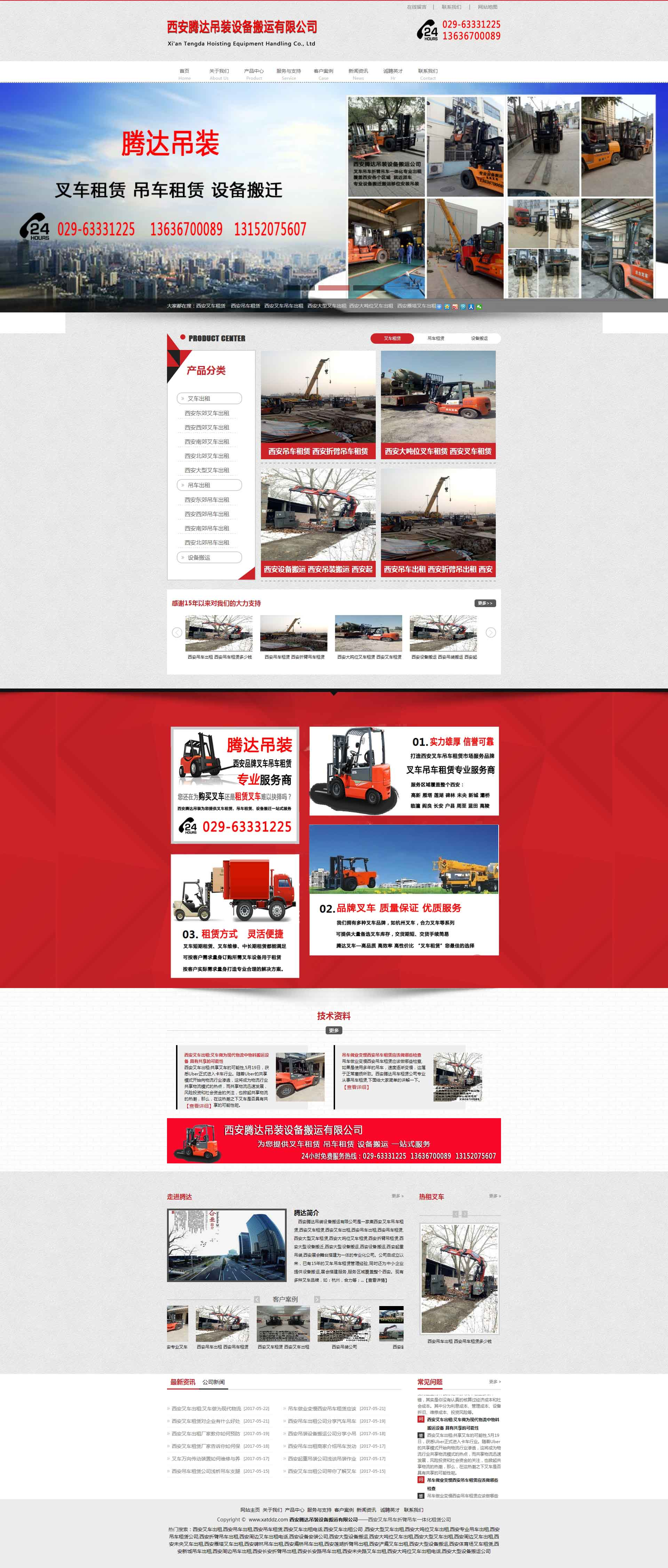 西安网站建设 西安企业建站