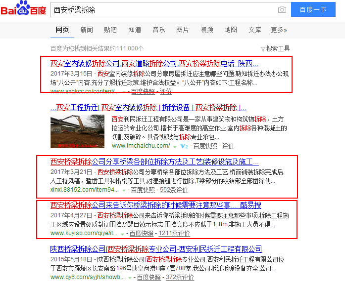 西安SEO优化:西安桥梁拆除排到百度首页第一位