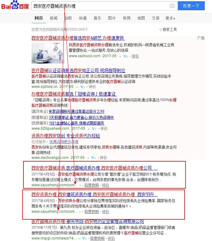西安网站优化:西安医疗器械资质办理排到百度首页第一位