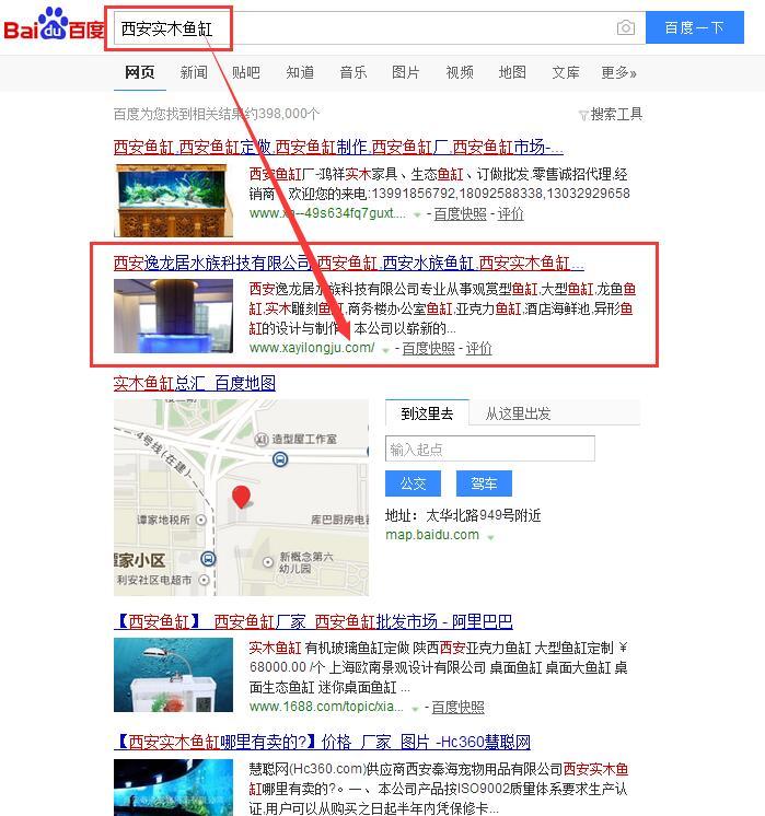 西安网站优化:西安实木鱼缸百度首页排名第二位